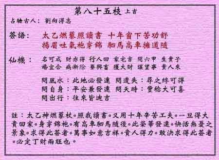 黄大仙灵签第85签解签